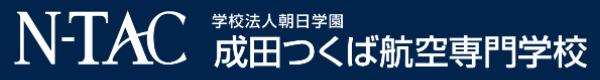 姉妹校: 成田つくば航空専門学校