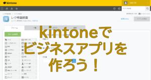 kintoneでビジネスアプリを作ろう