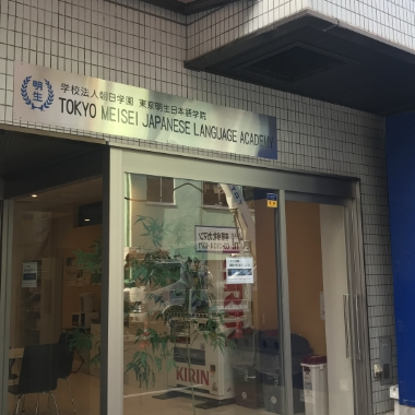 東京明生日本語学院