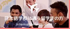 日本語学校に通う留学生の方