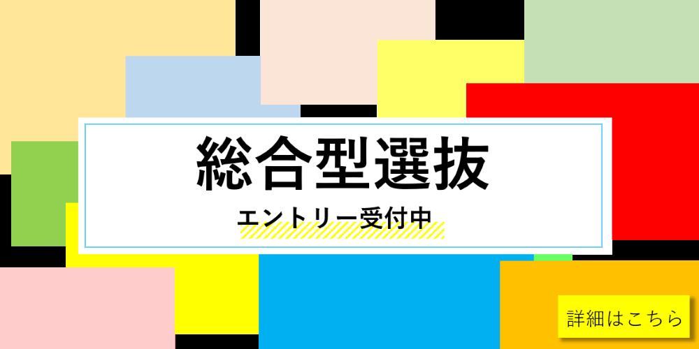 総合型選抜エントリー受付中