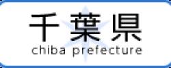 千葉県ホームページへ